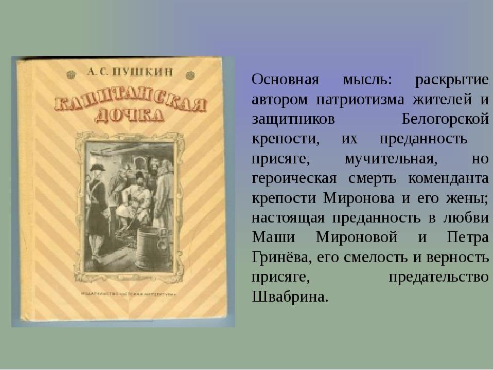 Основная мысль: раскрытие автором патриотизма жителей и защитников Белогорско...