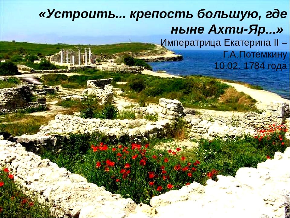 Греческоеназвание до XIII века- Херсонес, византийское- Херсон, старорусск...