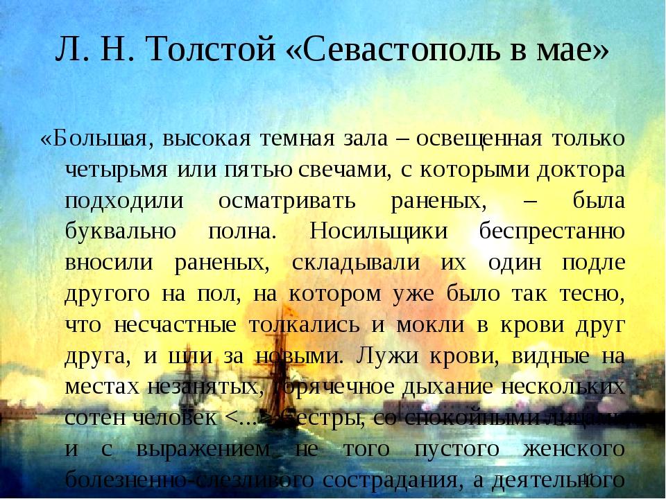 Л. Н. Толстой «Севастополь в мае» «Большая, высокая темная зала – освещенная...