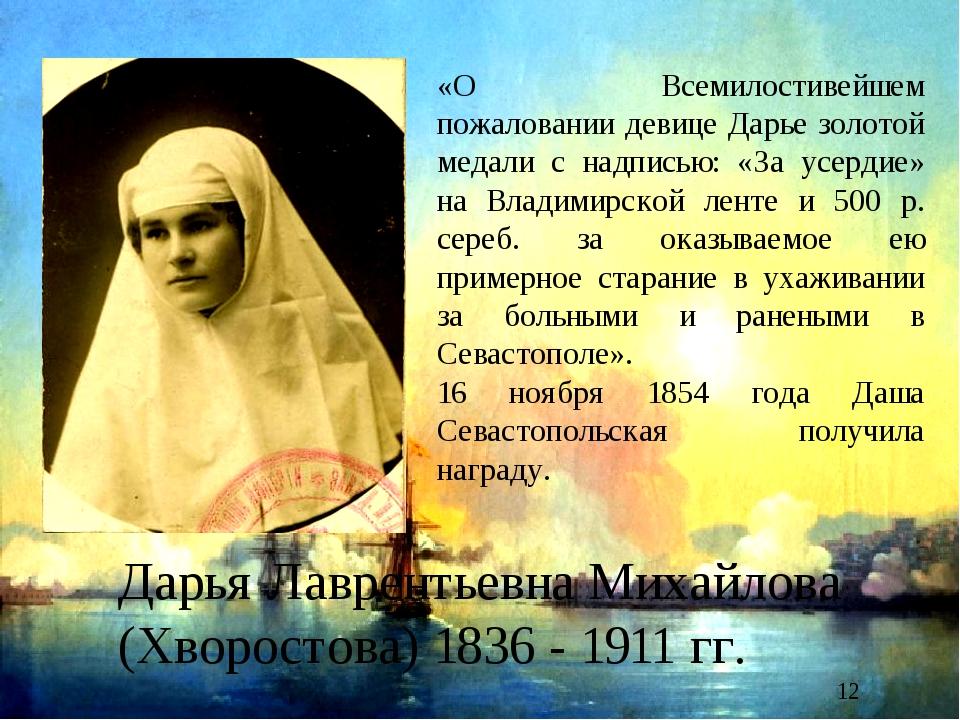 «О Всемилостивейшем пожаловании девице Дарье золотой медали с надписью: «За...