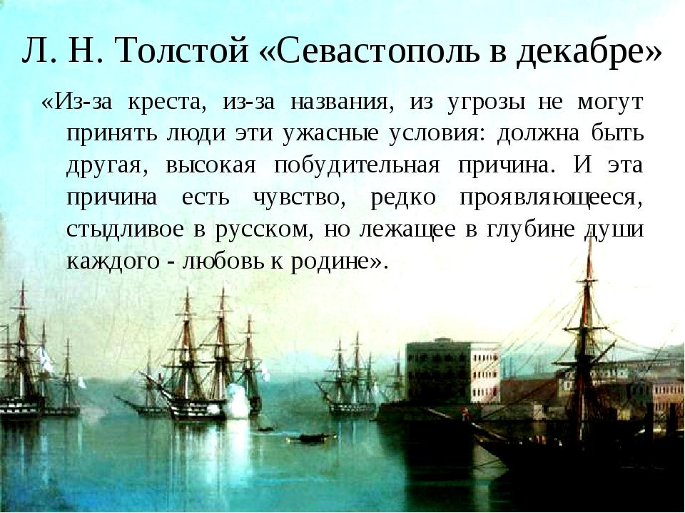 Л. Н. Толстой «Севастополь в декабре» «Из-за креста, из-за названия, из угроз...