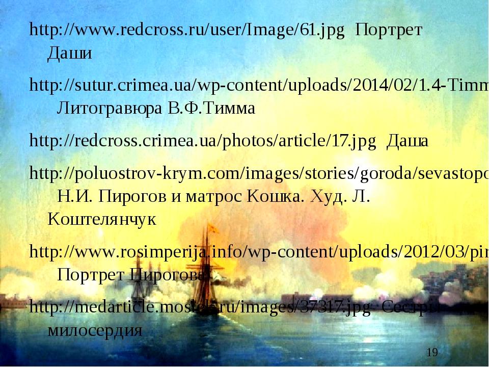 http://www.redcross.ru/user/Image/61.jpg Портрет Даши http://sutur.crimea.ua/...