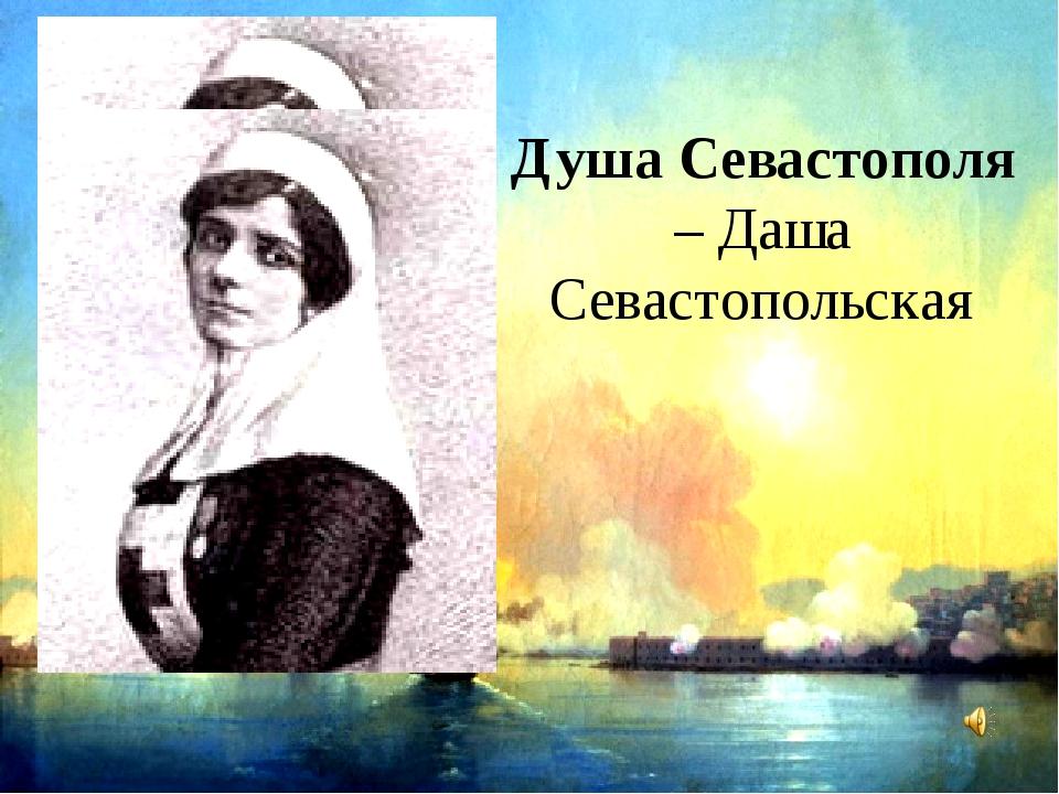 Душа Севастополя – Даша Севастопольская http://www.redcross.ru/user/Image/61....