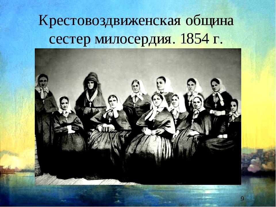 Крестовоздвиженская община сестер милосердия. 1854 г. http://medarticle.mosle...