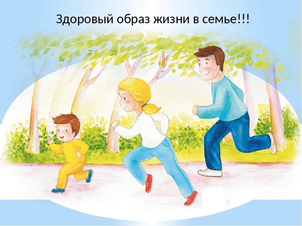 Картинки здоровый образ жизни семья
