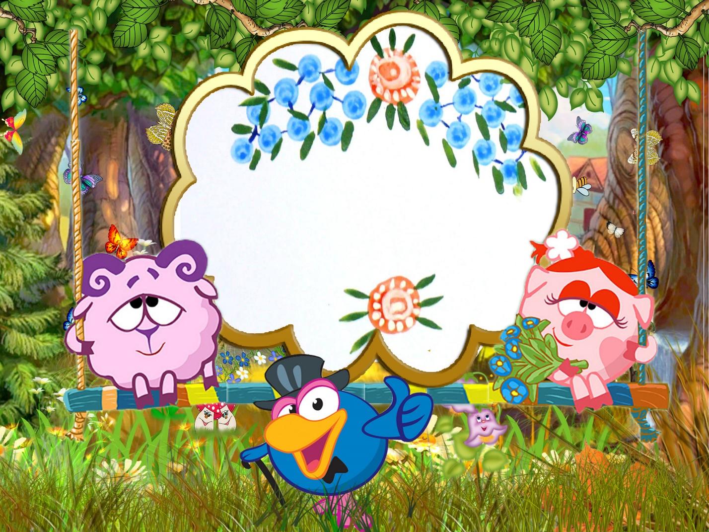 Детский сад группа смешарики картинки