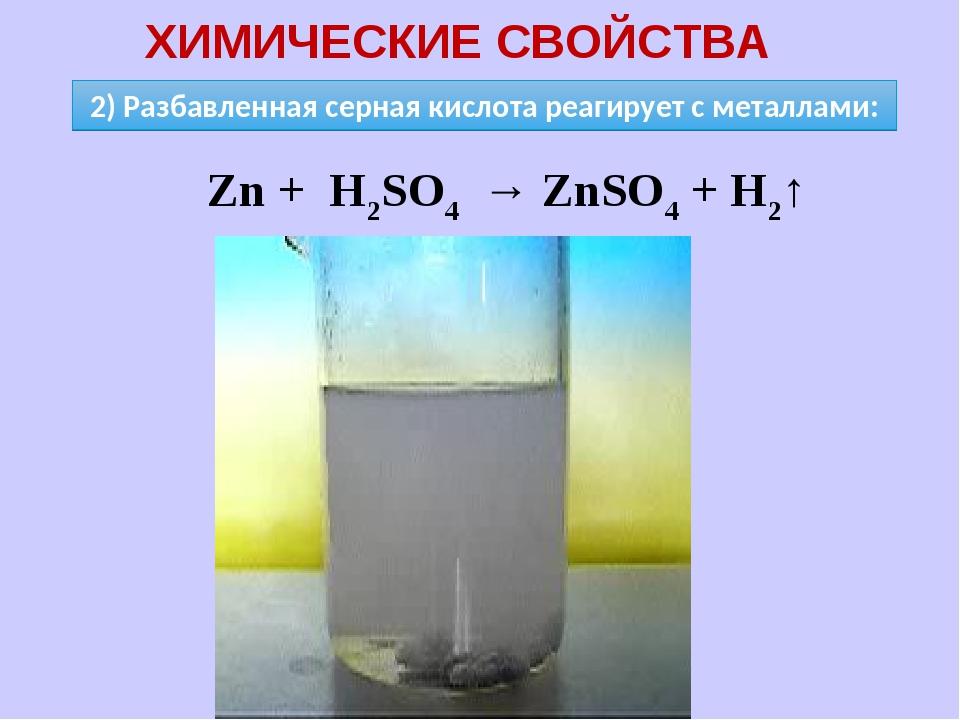 ХИМИЧЕСКИЕ СВОЙСТВА 2) Разбавленная серная кислота реагирует с металлами: Zn...