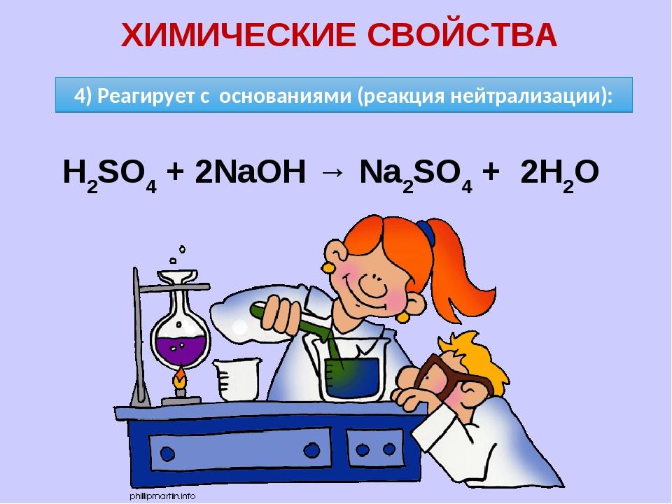 ХИМИЧЕСКИЕ СВОЙСТВА 4) Реагирует с основаниями (реакция нейтрализации): H2SO4...