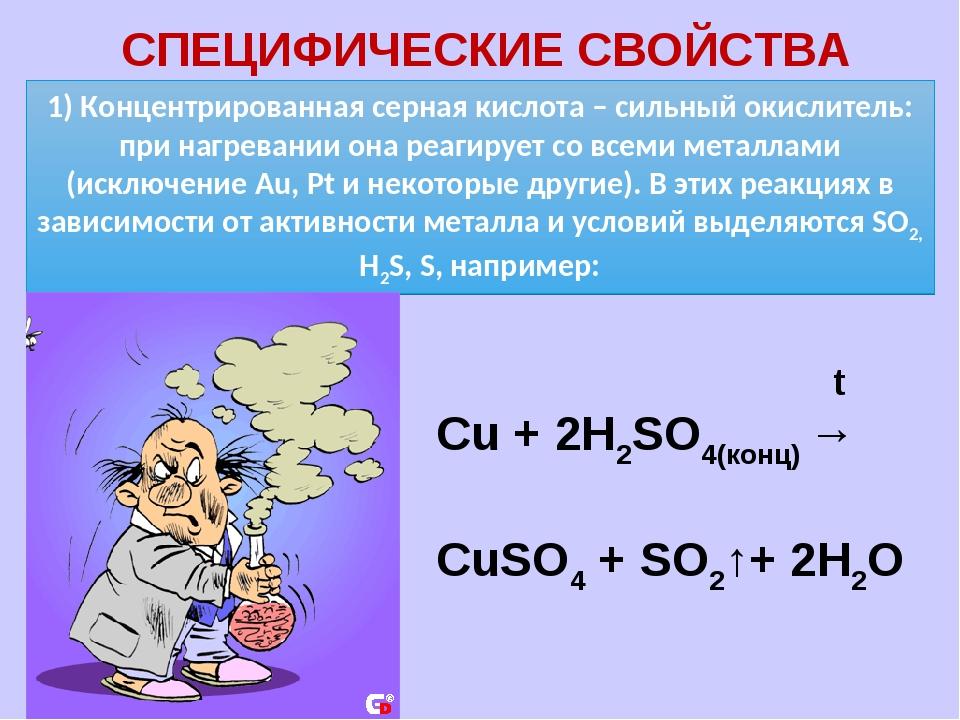 СПЕЦИФИЧЕСКИЕ СВОЙСТВА 1) Концентрированная серная кислота – сильный окислите...