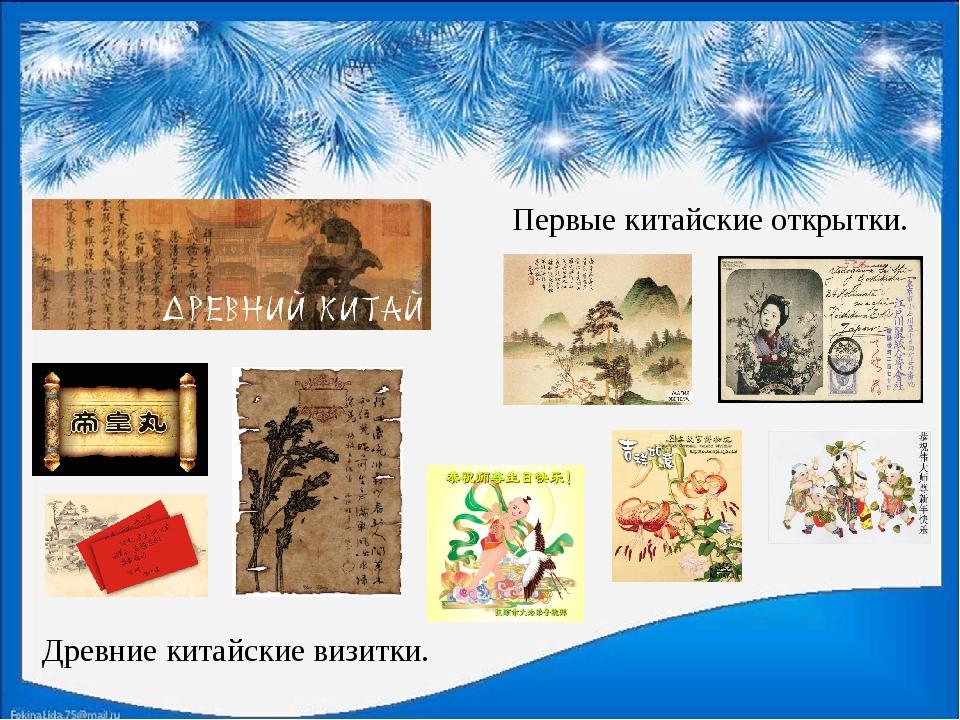 Первая открытка китайская