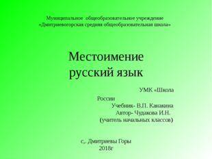 Муниципальное общеобразовательное учреждение «Дмитриевогорская средняя общеоб