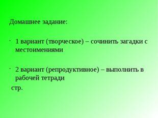 Домашнее задание: 1 вариант (творческое) – сочинить загадки с местоимениями 2