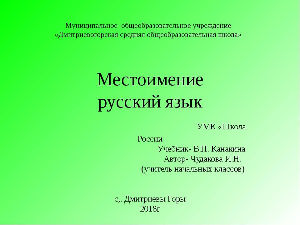 Муниципальное общеобразовательное учреждение «Дмитриевогорская средняя общеоб...