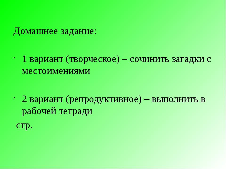 Домашнее задание: 1 вариант (творческое) – сочинить загадки с местоимениями 2...