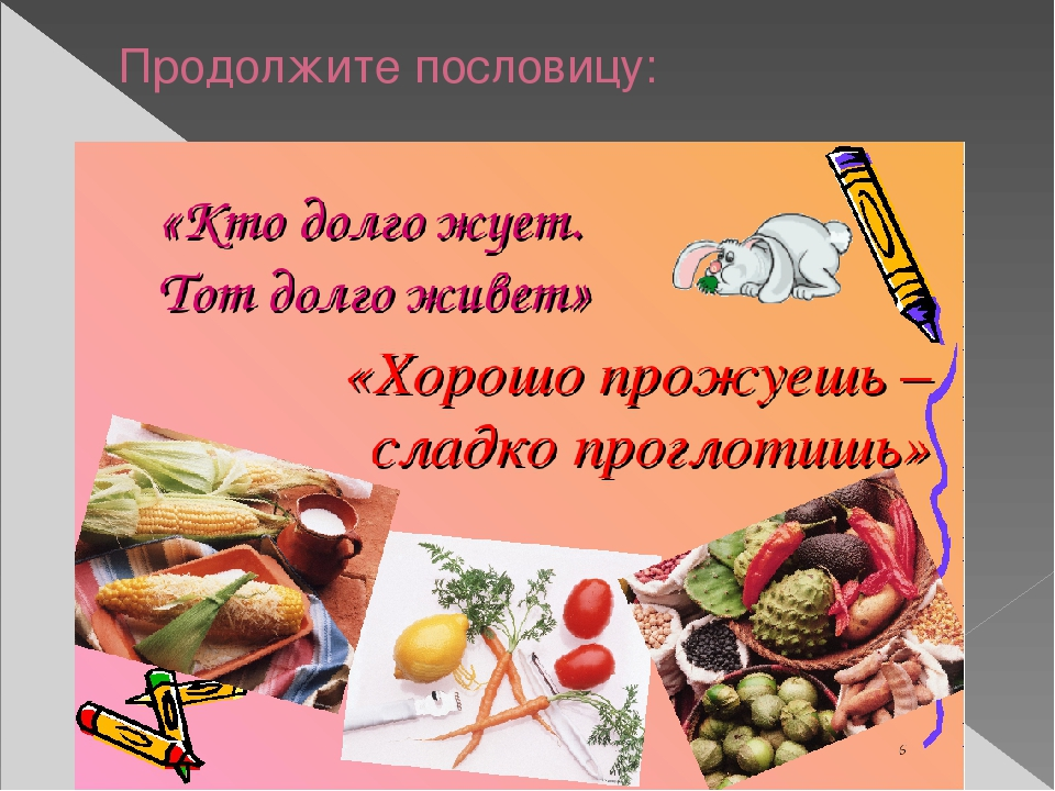 пословицы о питании с картинками