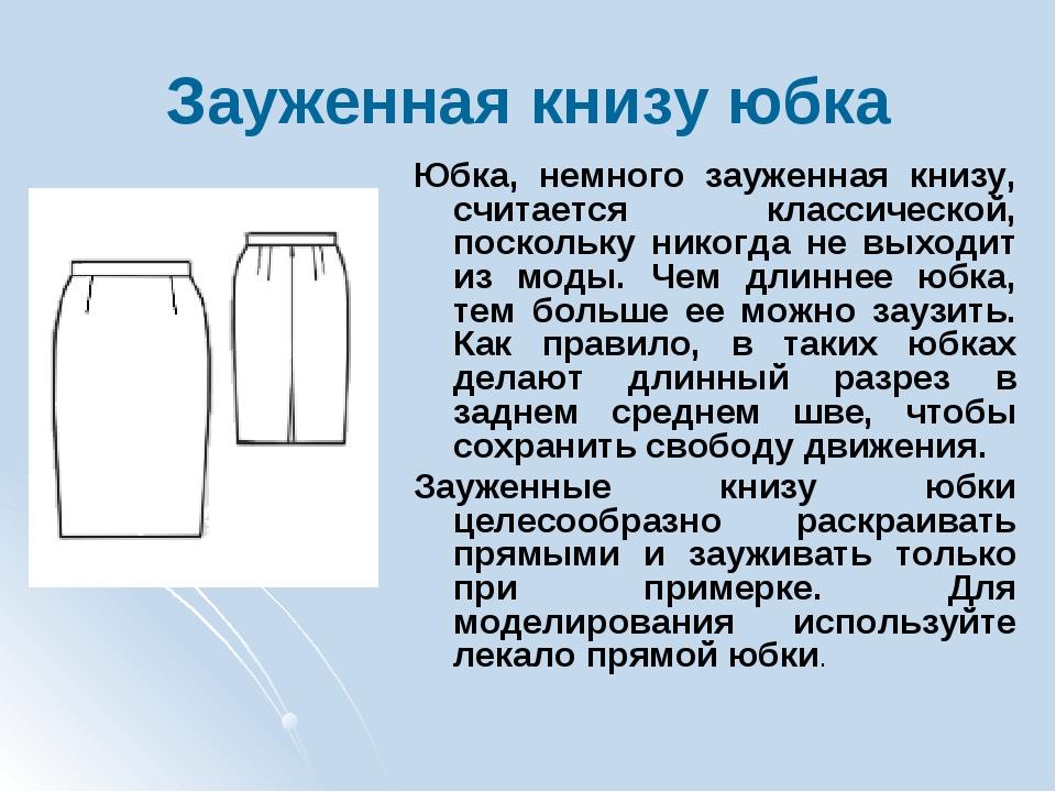 Зауженная книзу юбка Юбка, немного зауженная книзу, считается классической, п...