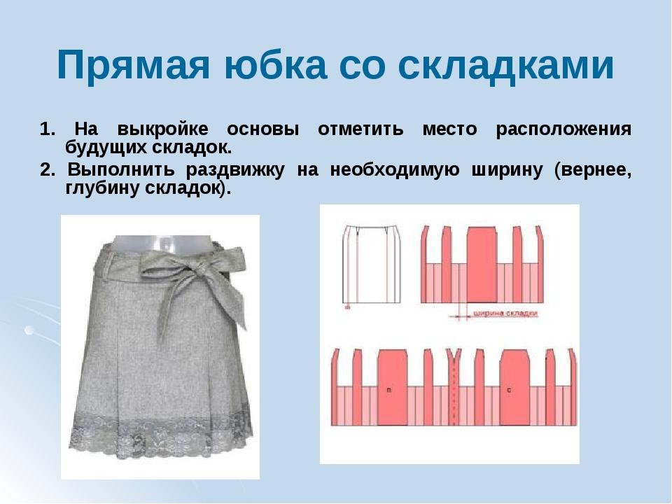 Прямая юбка со складками 1. На выкройке основы отметить место расположения бу...