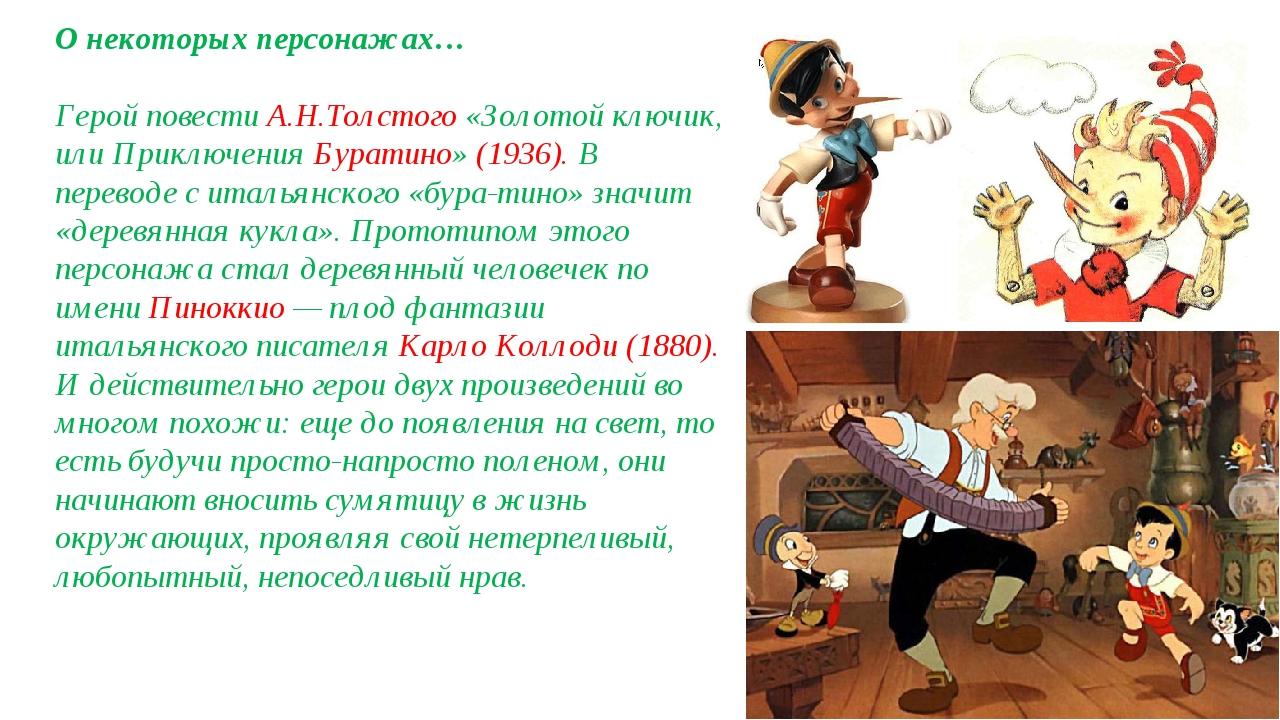 О некоторых персонажах… Герой повести А.Н.Толстого «Золотой ключик, или Прикл...