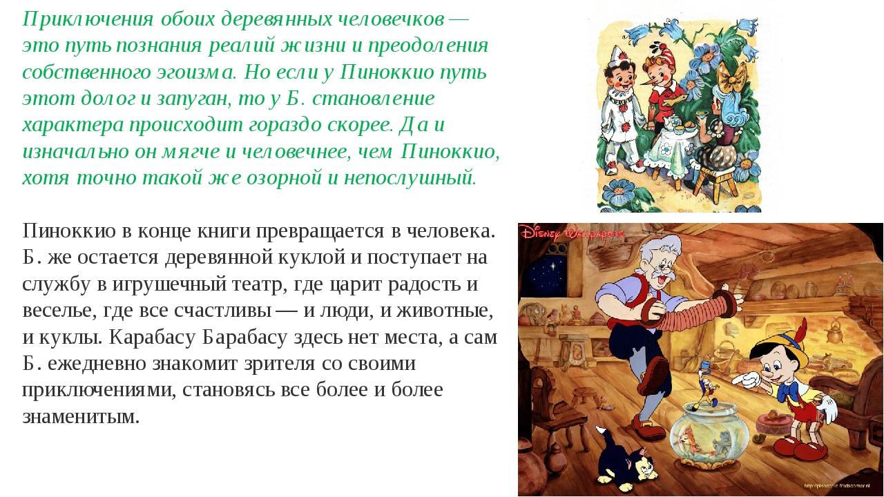 Приключения обоих деревянных человечков — это путь познания реалий жизни и пр...