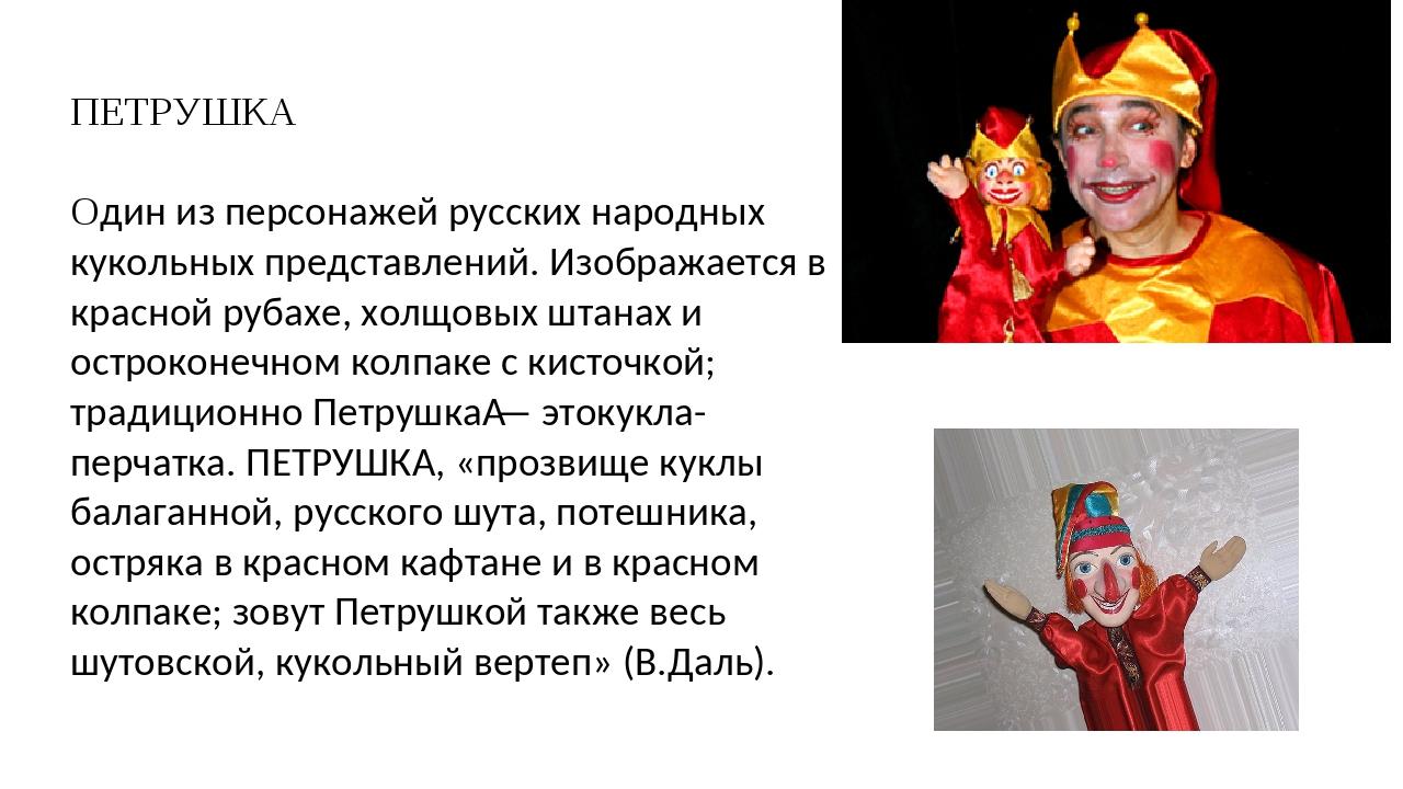 ПЕТРУШКА Один из персонажей русских народных кукольных представлений. Изображ...