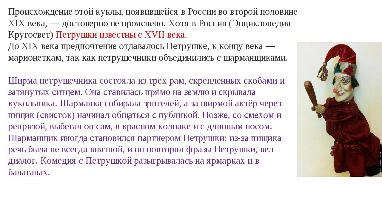 Происхождение этой куклы, появившейся в России во второй половине XIX века,—...