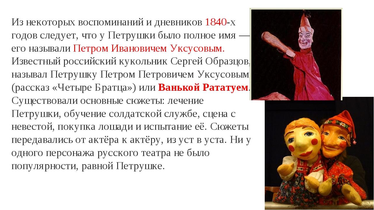 Из некоторых воспоминаний и дневников 1840-х годов следует, что у Петрушки...