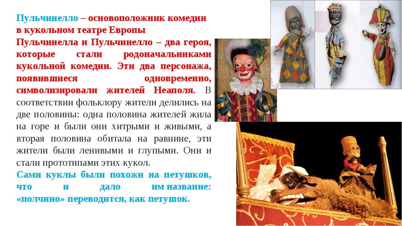 Пульчинелло – основоположник комедии в кукольном театре Европы Пульчинелла и...