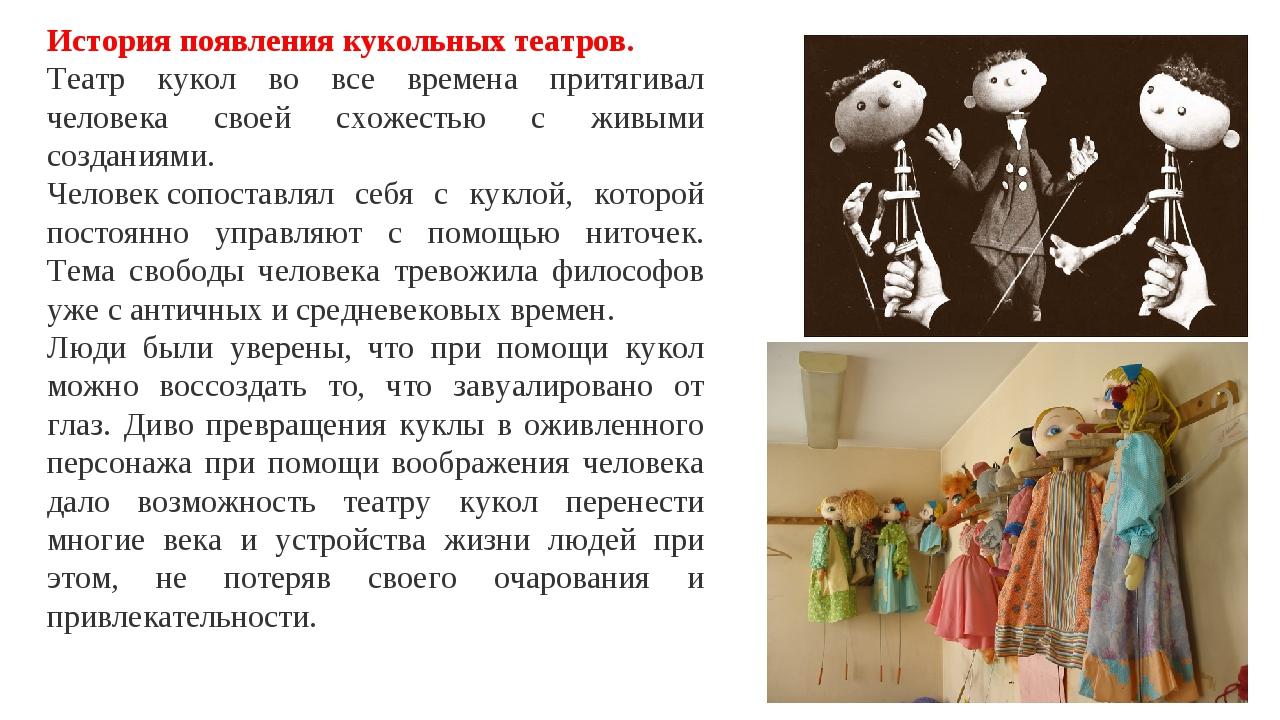История появления кукольных театров. Театр кукол во все времена притягивал че...