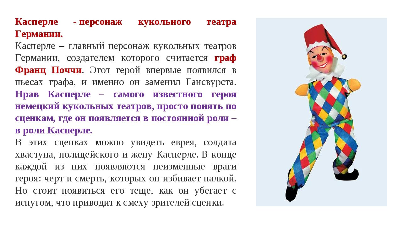 Касперле -персонаж кукольного театра Германии. Касперле – главный персонаж к...