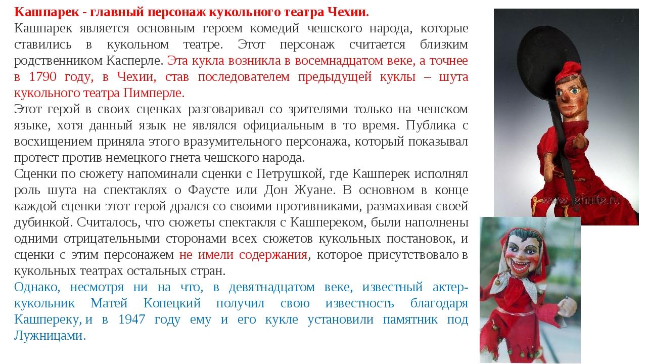 Кашпарек -главный персонаж кукольного театра Чехии. Кашпарек является основн...
