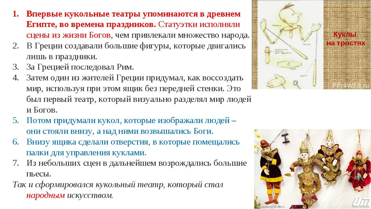 Впервые кукольные театры упоминаются в древнем Египте, во времена праздников....