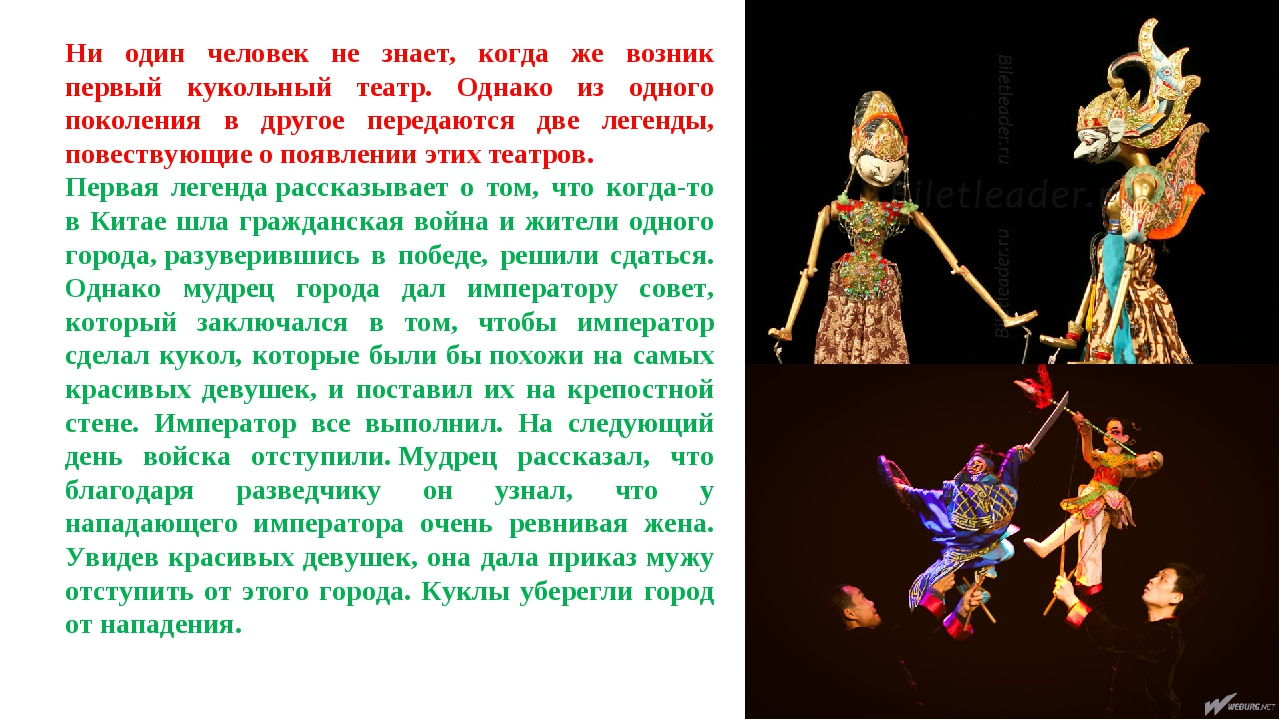 Ни один человек не знает, когда же возник первый кукольный театр. Однако из о...