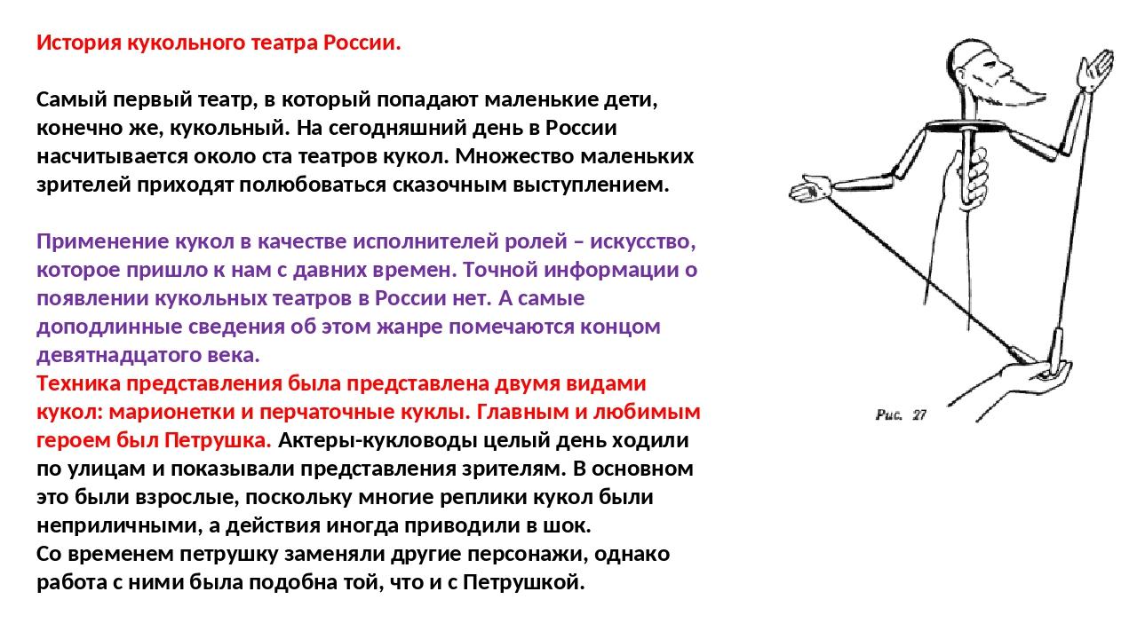 История кукольного театра России. Самый первый театр, в который попадают мале...