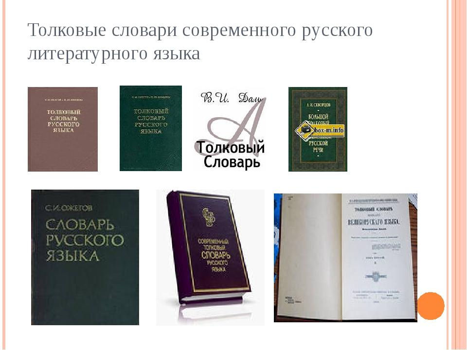 Толковые словари современного русского литературного языка