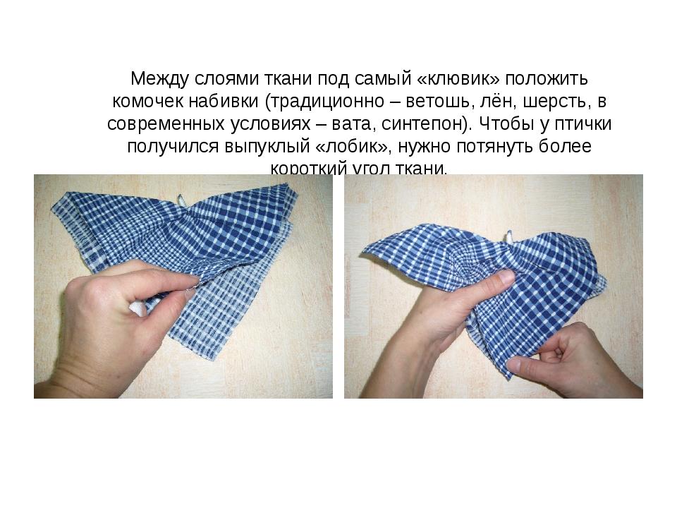 Между слоями ткани под самый «клювик» положить комочек набивки (традиционно...