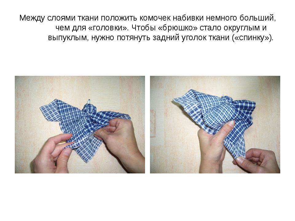 Между слоями ткани положить комочек набивки немного больший, чем для «головки...