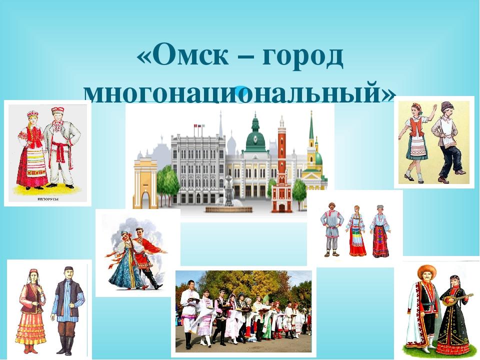москва многонациональный город картинки сроках отдачи