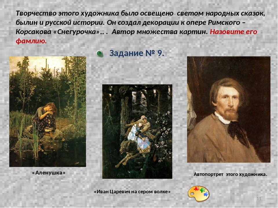Творчество этого художника было освещено светом народных сказок, былин и русс...