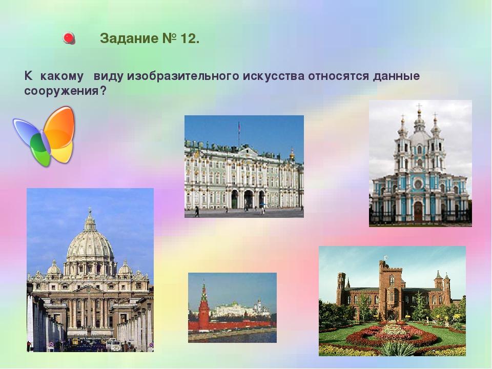 * Задание № 12. К какому виду изобразительного искусства относятся данные соо...
