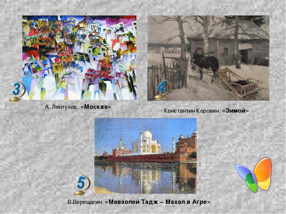 * Константин Коровин. «Зимой» В.Верещагин. «Мавзолей Тадж – Махал в Агре» А....