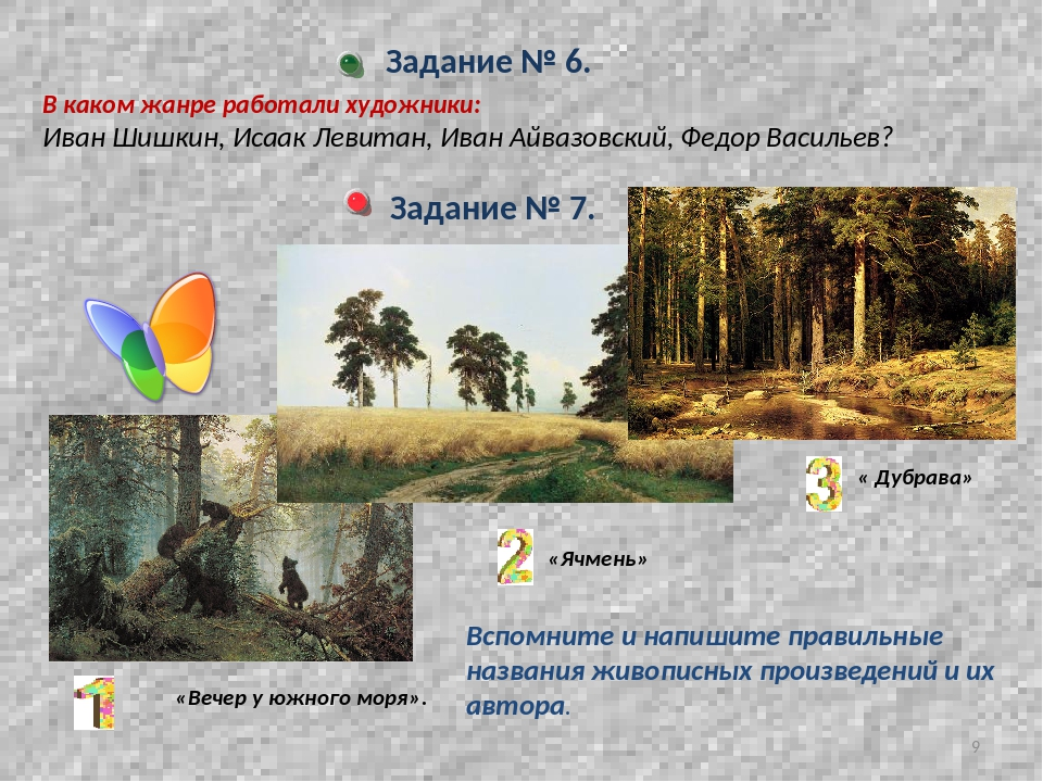 Задание № 6. В каком жанре работали художники: Иван Шишкин, Исаак Левитан, Ив...