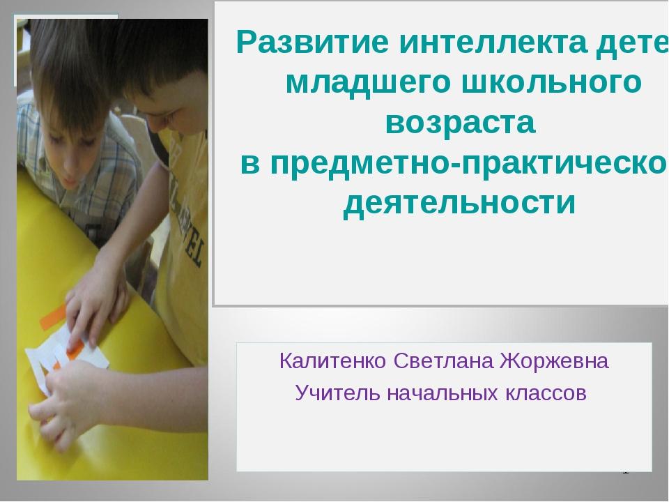 * Развитие интеллекта детей младшего школьного возраста в предметно-практичес...