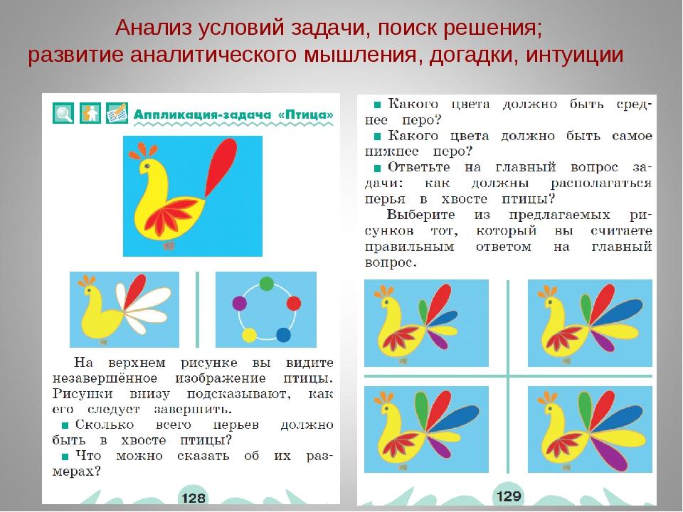 Анализ условий задачи, поиск решения; развитие аналитического мышления, догад...