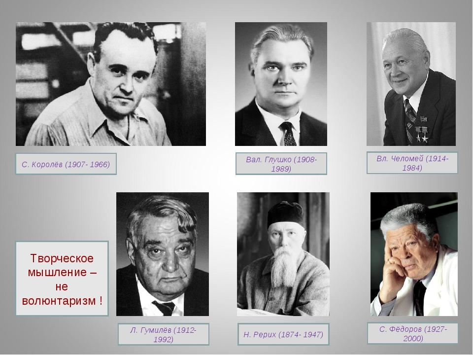 Вл. Челомей (1914- 1984) Вал. Глушко (1908- 1989) С. Королёв (1907- 1966) Л....