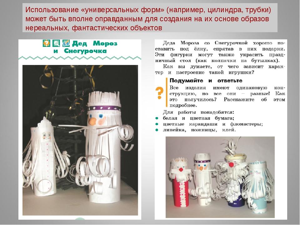 Использование «универсальных форм» (например, цилиндра, трубки) может быть вп...