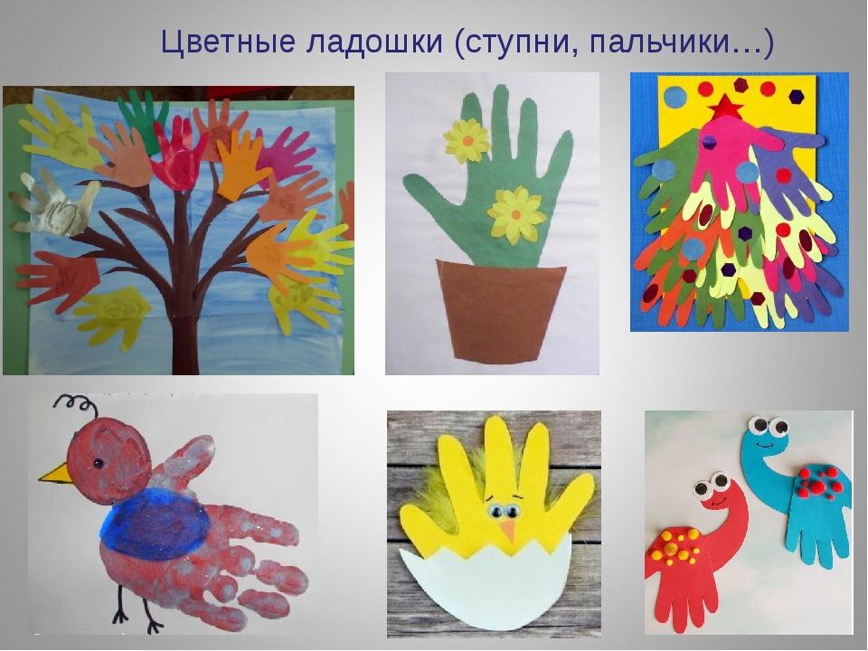 Цветные ладошки (ступни, пальчики…)