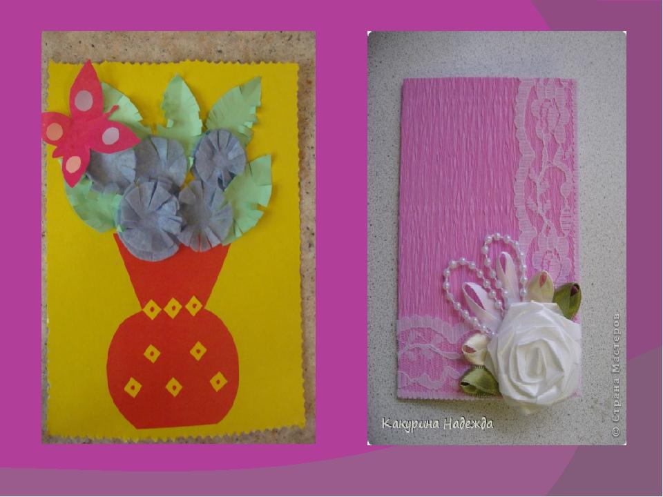 Днем рождения, конспект занятия изготовление поздравительной открытки