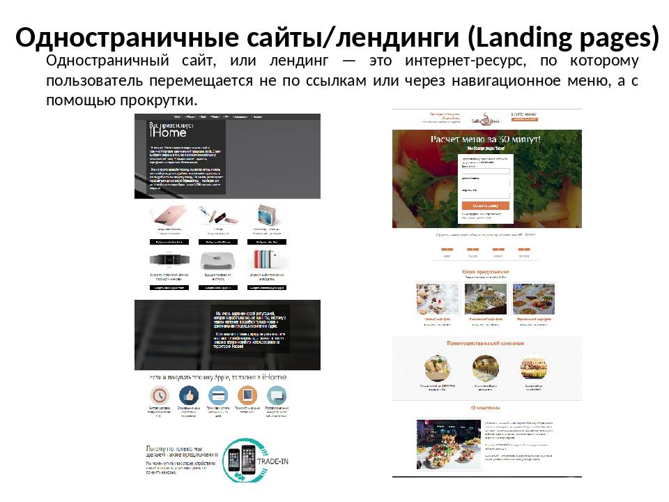 схеме одностраничные сайты прокрутка фото споров