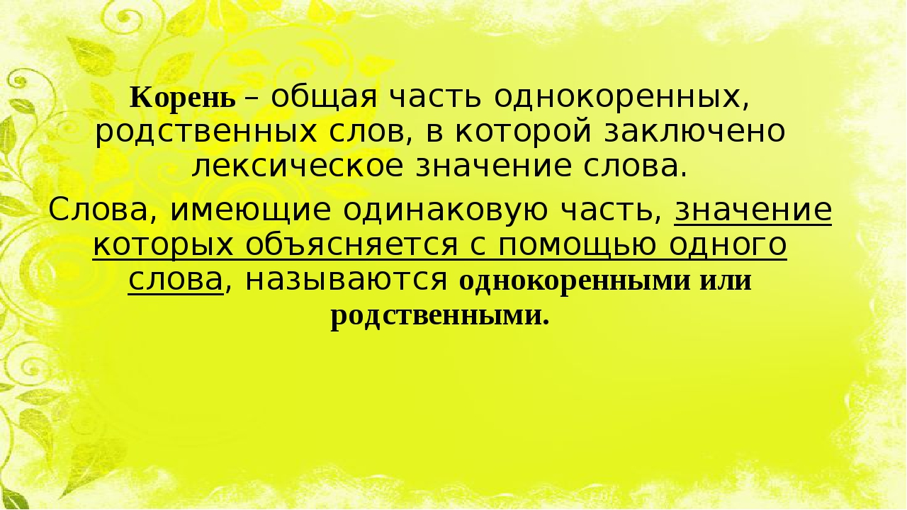 Корень– общая часть однокоренных, родственных слов, в которой заключено лекс...