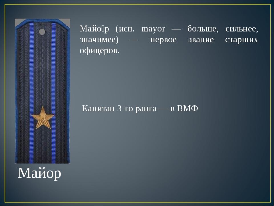 Прикольные поздравления со званием майор